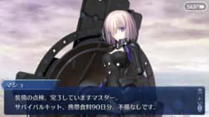 Fate/Grand Order マシュ「携帯食料90日分、不備なしです」これどうやって持ってんの?