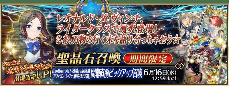 Fate/Grand Order NPばら撒きが強いよね!ロリンチちゃんピックアップ レオナルド・ダ・ヴィンチ(ライダー)「Lostbelt No.6 妖精円卓領域 アヴァロン・ル・フェ 星の生まれる刻」