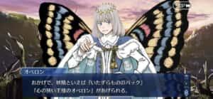 Fate/Grand Order オベロンはお前オベロンというよりパックじゃね感がある「いたずらもののパック」「心の狭い王様のオベロン」
